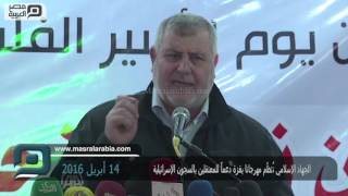 مصر العربية | الجهاد الإسلامي تُنظّم مهرجانا بغزة دعماً للمعتقلين بالسجون الإسرائيلية