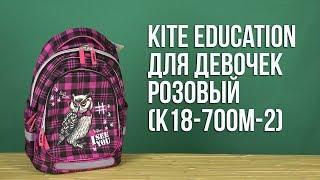 Розпакування Kite Education для дівчаток 17 л Рожевий K18-700M-2