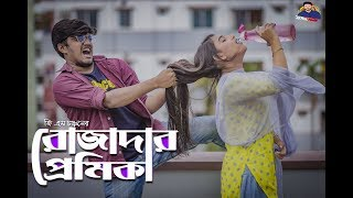 Download Video Rojadar Premika || রোজাদার প্রেমিকা || Bangla Funny Video 2019 || GS Chanchal || GS Film House MP3 3GP MP4