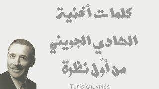 كلمات أغنية الهادي الجويني - من أوّل نظرة