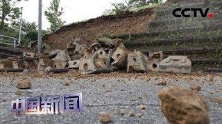 [中国新闻] 日本山形县发生6.7级地震 | CCTV中文国际