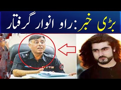 investigative committee, Rao Anwar, has decided to take action