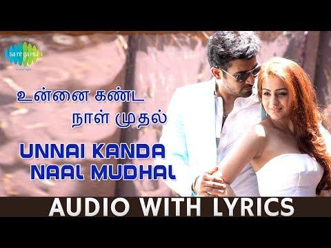 Unnai Kandanaal Mudhal - Song With Lyrics | Salim | Vijay Antony | உன்னை கண்டநாள் முதல் | HD Song