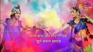 Jaha Jaha Radhe Waha Jayenge Murari Part 1 Holi Song with Lyrics Radhakrishna