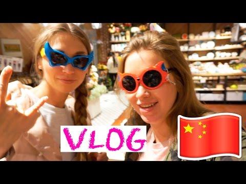 Сушеные лягушки и проверка качества тканей I Китайский VLOG