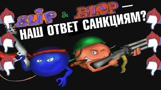 Blip & Blop - Наш ответ санкциям?