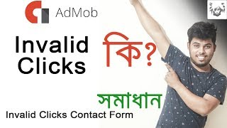 invalid click activity admob bangla-tutorial | Submit Adsense Invalid Click Form