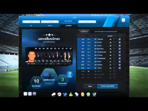 เทคนิคในการแลกเปลี่ยนการ์ด Fifa Online3