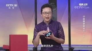 [健康之路]中医敬老有良方(二) 敬老方——音乐处方| CCTV科教
