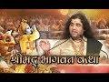 Download Shri Devkinandan Thakur Ji Maharaj //VSSCT// Shrimad Bhagvat Katha MP3 song and Music Video