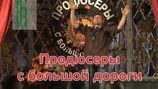 """Премьера шоу """"Продюсеры с большой дороги"""" на Перце!"""