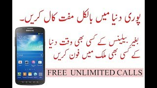 How to Make a Free Call From internet To Mobile (Urdu/Hindi) 2018!