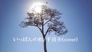 作詞:喜多條忠 作曲:船村徹 2011年11月 災後5年の再UPです。この地に...