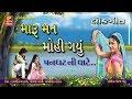 Maru Man Mohi Gayu | Popular Gujarati Lok Geet | મારુ મન મોહી ગયું પનઘટની વાટે | RDC Gujarati