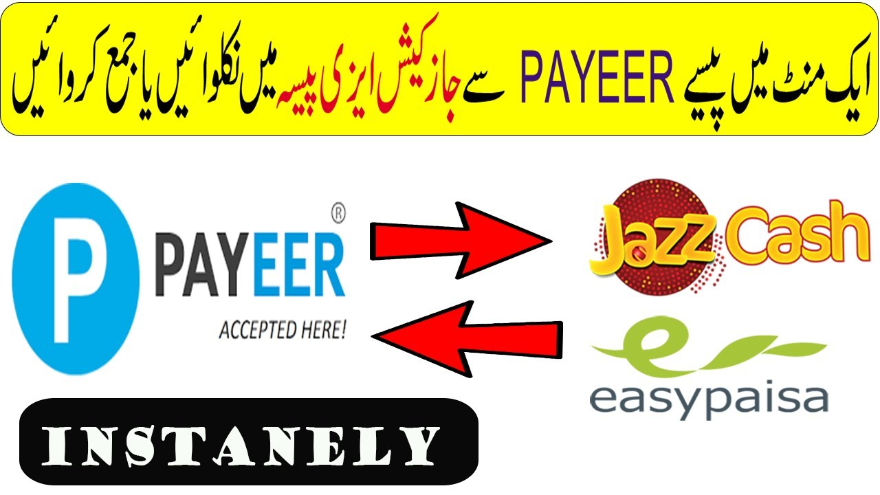 How To Withdraw or Deposit From Payeer To Jazzcash and Easypaisa Instantly