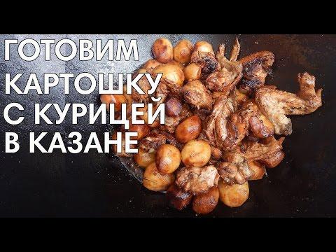 Влог:  Готовим в казане картошку с курицей  на природе
