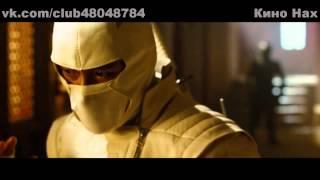 Бросок кобры 2 - полный фильм