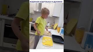 Жареная картошка в духовке 🍠
