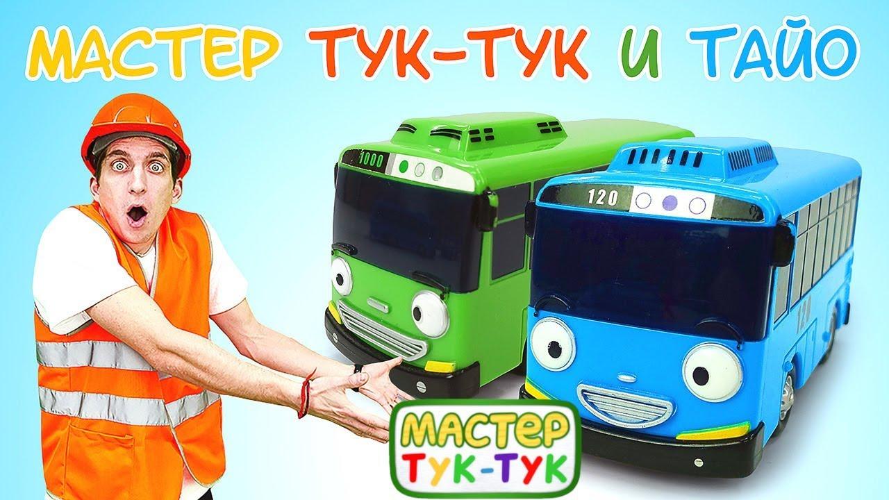 Автобус Тайо и машинки — Мастер Тук-Тук и маленький ...