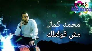 مش قولتلك - محمد كمال