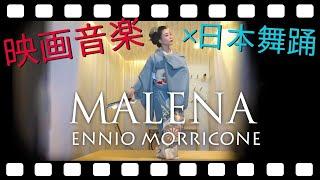 【 MALENA 】映画音楽で日本舞踊