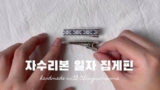 [천군만마 리본&레이스] 간단하게 자수리본 일자…