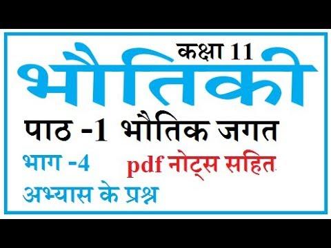 11th class Physics Bhautik Jagat | Chapter 1 NCERT Exercise | Hindi Medium