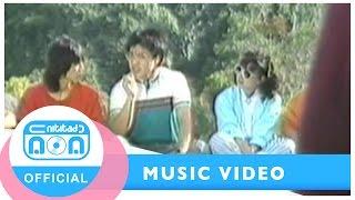 ใจประสานใจ - 18 กะรัต [Official Music Video]