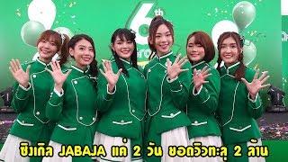 BNK48 เป็นปลื้ม MV เพลงใหม่ 2 วันยอดวิวทะลุ 2 ล้าน เตรียมเปิดตัววงน้อง CGM48 ที่เชียงใหม่