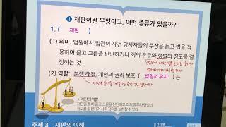 11-3. 재판의 이해(1)