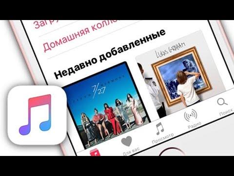 Как удалить музыку из apple music
