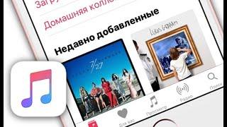 10 полезных функций Apple Music, о которых знают не все | Яблык