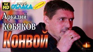 Full HD/ Live Concert/ Аркадий КОБЯКОВ - Конвой/ Апрелевка, 10.01.2015