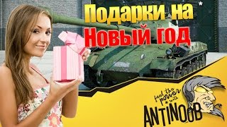 ПОДАРКИ НА НОВЫЙ ГОД World of Tanks (wot)(Бесплатная голда в WoT: http://goo.gl/9ML8n2 Подарки, которые нам готовит WG в World of Tanks. MULTIPLAYER CENTER http://multiplayer.center Моя ..., 2015-11-28T12:00:02.000Z)
