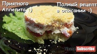 Мимоза С Красной Рыбой \ Рыбный Салат
