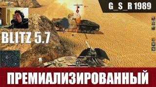 WoT Blitz - Премиум Вафля умеет удивлять - World of Tanks Blitz (WoTB)