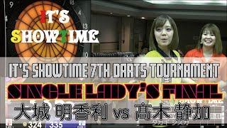 【IT'S SHOWTIME 7th DARTS TOURNAMENT】オオシロ アカリ vs タカギ シズカ【LADY'S Singles 決勝戦】 thumbnail