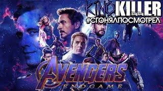 """Обзор фильма """"Мстители: Финал"""" [#сгонялпосмотрел] - KinoKiller"""