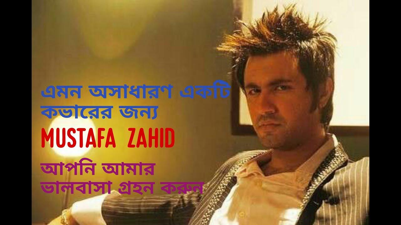 Download Chupke Se | Bangla Lyrics Translation | Mustafa Zahid |Unplugged |Cover | A.R. Rahman | Saathiya