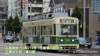 【走行音】広島電鉄700形713号 7号線横川駅行き 広電本社前→横川駅