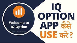 IQ Option – Online Investing App Kaise Use Kare   IQ Option App Se Paise Kaise Kamaye screenshot 3