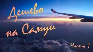 Начало. Самый дешевый способ добраться до Самуи. Летим аэрофлотом. Полный обзор самолета. Часть 1.