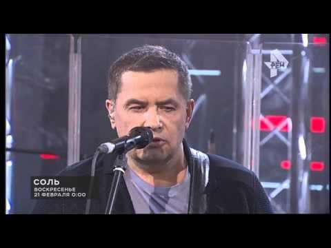 Группа Любэ в программе Соль на РЕН ТВ