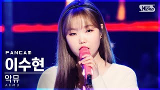 [안방1열 직캠4K] 악뮤 이수현 'HAPPENING' (AKMU LEE SUHYUN FanCam)│@SBS Inkigayo_2020.11.22.