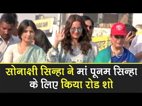 Sonakshi Sinha leads roadshow for mother Poonam Sinha in Lucknow Lok Sabha Election 2019