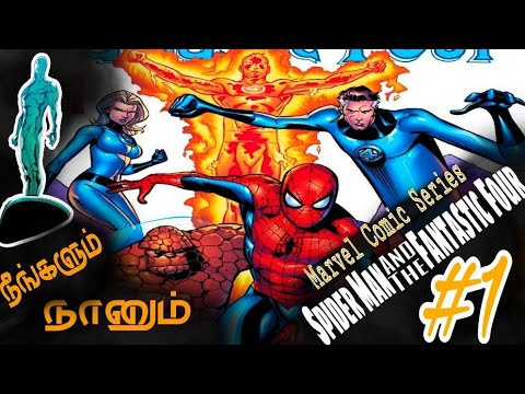 Spider Man And The Fantastic Four #1 | Explained In Tamil | Marvelous Tamil |