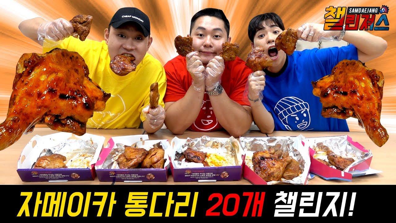 BBQ 자메이카 통다리 20개, 5BOX + 치밥까지... 끝장을 보았다!  [삼대장 챌린져스 - 자메이카 통다리 20개 챌린지]