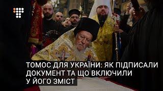 Томос для України: як підписали документ та що включили у його зміст