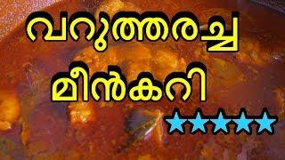 varutharacha meen curry kerala style |   വറുത്തരച്ച    മീന്കറി