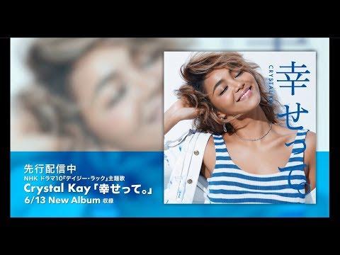 [好評配信中] Crystal Kay「幸せって。」NHK ドラマ10『デイジー・ラック』主題歌 Lyric Video (Short ver.)